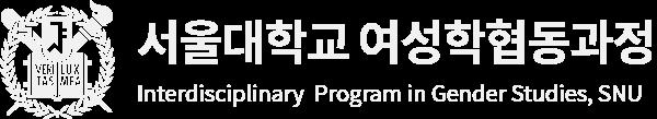 서울대학교 사회과학대학 여성학협동과정